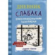 Книга «Дневник Слабака-6. Предпраздничная лихорадка».