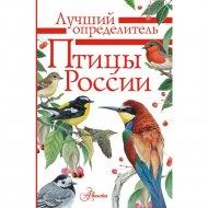 Книга «Птицы России».