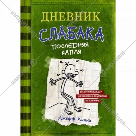 Книга «Дневник Слабака-3. Последняя капля».