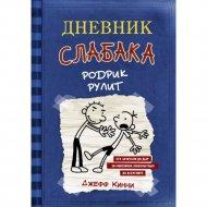 Книга «Дневник Слабака-2. Родрик рулит».