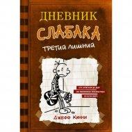 Книга «Дневник слабака-7. Третий лишний».