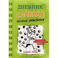 Книга «Дневник слабака-8. Полоса невезения».