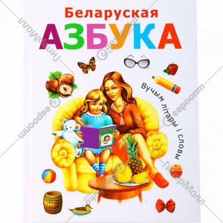 Книга «Беларуская азбука» М.В. Адамчык.