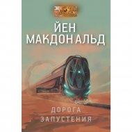 Книга «Дорога запустения».