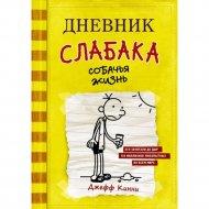 Книга «Дневник Слабака. Собачья жизнь».