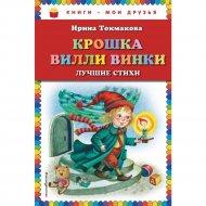 Книга «Крошка Вилли Винки. Лучшие стихи».