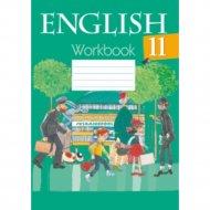 Книга «Английский язык 11 кл. Рабочая тетрадь».
