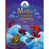 Книга «Мифы со всего света для детей».