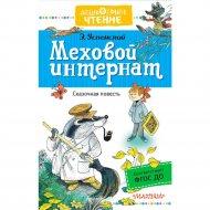 Книга «Меховой интернат».