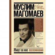 Книга «Живут во мне воспоминания».