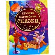 Книга «Лучшие волшебные сказки».