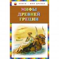 Книга «Мифы Древней Греции».