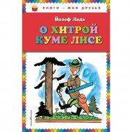 Книга «О хитрой куме лисе».