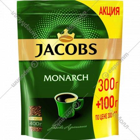 Кофе «Jacobs Monarch» растворимый, 400 г.