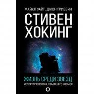 Книга «Стивен Хокинг. Жизнь среди звезд».