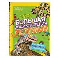 Книга «Большая энциклопедия рептилий».