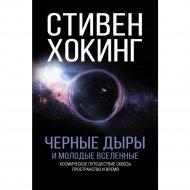 Книга «Черные дыры и молодые вселенные».
