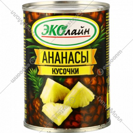Ананасы «Эколайн» 580 г.