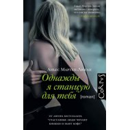 Книга «Однажды я станцую для тебя».