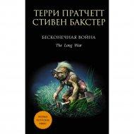 Книга «Бесконечная война».