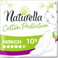 Гигиенические прокладки «Naturella» Cotton Protection, макси, 10 шт.