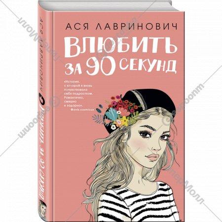 Книга «Влюбить за 90 секунд».
