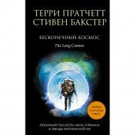 Книга «Бесконечный Космос».