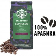 Кофе в зёрнах «Starbucks» Espresso Roast,тёмная обжарка, 200 г.