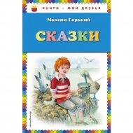 Книга «Сказки».