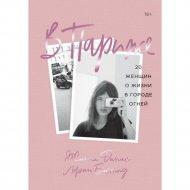 Книга «В Париже. 20 женщин о жизни в городе огней».