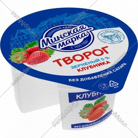 Творог зерненый «Крошечка» клубника, 5%, 140 г.