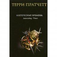 Книга «Интересные времена».