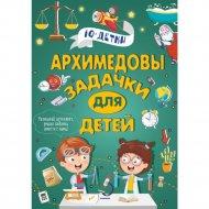 Книга «Архимедовы задачки для детей».