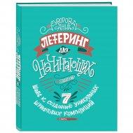 Книга «Леттеринг для начинающих. 7 шагов к созданию».