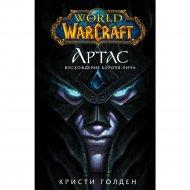 Книга «World of Warcraft: Артас. Восхождение Короля-лича».