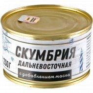 Консервы рыбные «Скумбрия дальневосточная» с маслом, 230 г.