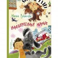 Книга «Наоборотная мама».