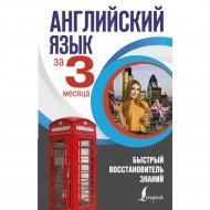 Книга «Английский язык за 3 месяца. Быстрый восстановитель знаний».