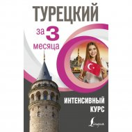 Книга «Турецкий за 3 месяца. Интенсивный курс».