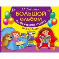 Книга «Большой альбом по обучению чтению от 3 до 5 лет».