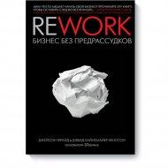 Книга «Rework».