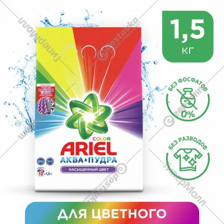 Стиральный порошок «Ariel» Color & Style, Автомат, 1.5 кг