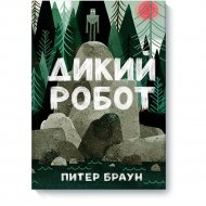 Книга «Дикий робот».