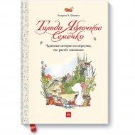 Книга «Тильда Яблочное Семечко. Чудесные истории из переулка».