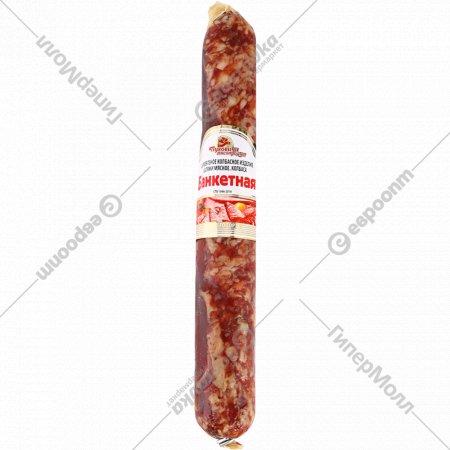 Колбаса салями «Банкетная» 1 кг., фасовка 0.3-0.4 кг