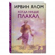 Книга «Когда Ницше плакал».