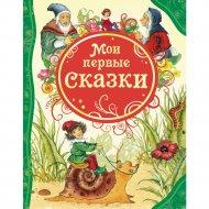 Книга «Мои первые сказки».