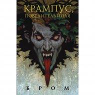 Книга «Крампус, Повелитель Йоля».