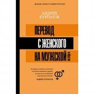Книга «Перевод с женского на мужской и обратно».