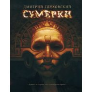 Книга «Сумерки» Глуховский.